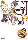 GJ部中等部 (3) (ガガガ文庫)