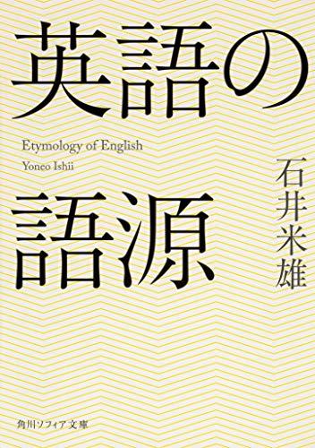英語の語源 (角川ソフィア文庫)
