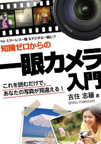 カメラ入門本の人気おすすめランキング15選【カメラ女子にもおすすめ】