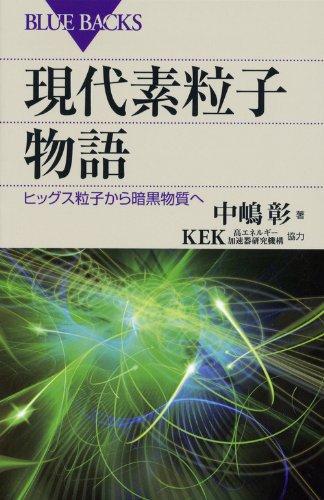 現代素粒子物語 (ブルーバックス)