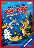 トムとジェリー テイルズ:魔法の世界編[DVD]