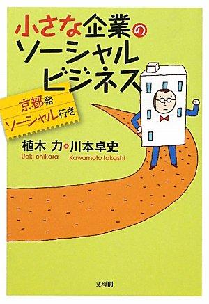 小さな企業のソーシャルビジネス―京都発ソーシャル行き
