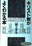 キリスト教がよくわかる本 (NEW INTELLECT)
