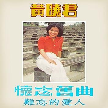 懷念舊曲: 難忘的愛人 (修復版)