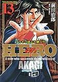 HERO 13 (近代麻雀コミックス)