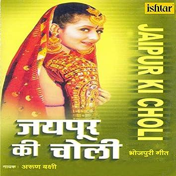 Jaipur Ki Choli (Saadhe Teen Baje Munni Jarur Milana)