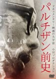 パルチザン前史[DVD]