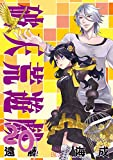 破天荒遊戯: 20 (ZERO-SUMコミックス)