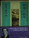 昭和の歴史 第6巻 昭和の政党