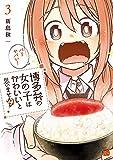 博多弁の女の子はかわいいと思いませんか? 3 (チャンピオンREDコミックス)