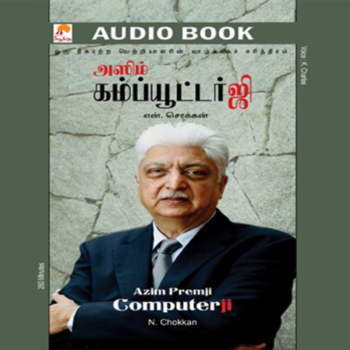 Computerji audiobook cover art
