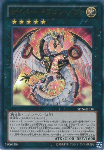 遊戯王カード SD26-JP038 サイバー・ドラゴン・ノヴァ ウルトラ 遊戯王ゼアル [機光竜襲雷]