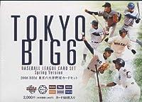 BBM2008春 東京六大学野球カードセット【未開封】