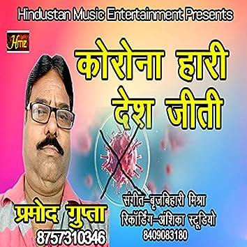 Corona Hari Desh Jiti (Corona Song Bhojpuri)