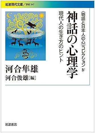 神話の心理学――現代人の生き方のヒント〈〈物語と日本人の心〉コレクションIV〉 (岩波現代文庫)