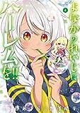 よなかのれいじにハーレムを!! 4巻 (デジタル版ガンガンコミックスJOKER)