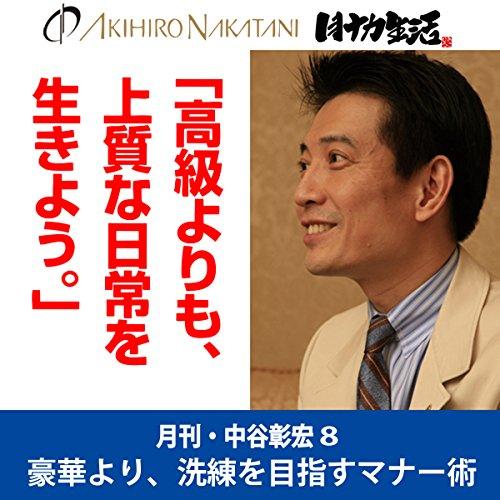 『月刊・中谷彰宏8「高級よりも、上質な日常を生きよう。」――豪華より、洗練を目指すマナー術』のカバーアート