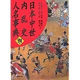 日本中世内乱史人名事典〈別巻〉