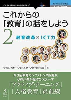 [学校広報ソーシャルメディア活用勉強会]のこれからの「教育」の話をしよう 2 教育改革 × ICT力 (NextPublishing)