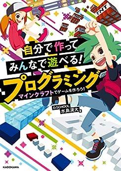 [D-SCHOOL 水島滉大]の自分で作ってみんなで遊べる! プログラミング マインクラフトでゲームを作ろう!
