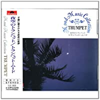 ムード・ミュージックコレクション 夜空のトランペット トランペット・ムード EJS-3003