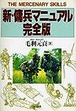 新・傭兵マニュアル 完全版