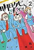 明日クビになりそう  2 (2) (ヤングチャンピオンコミックス)