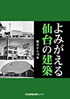 よみがえる仙台の建築