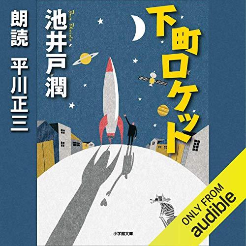 『下町ロケット』のカバーアート