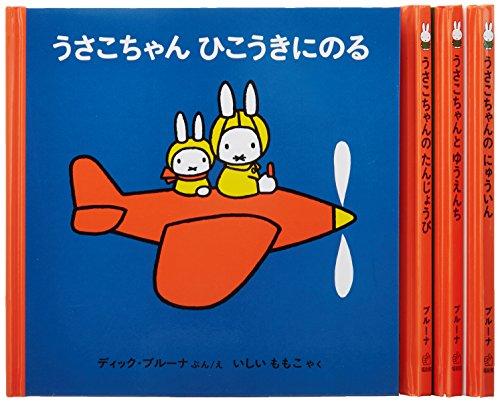 2才からのうさこちゃんの絵本セット 1 (全4冊)