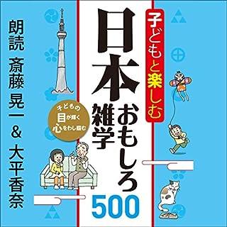 『子どもと楽しむ 日本おもしろ雑学500』のカバーアート
