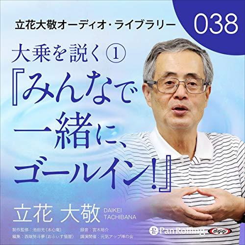 『立花大敬オーディオライブラリー38「大乗を説く①『みんなで一緒に、ゴールイン!』」』のカバーアート