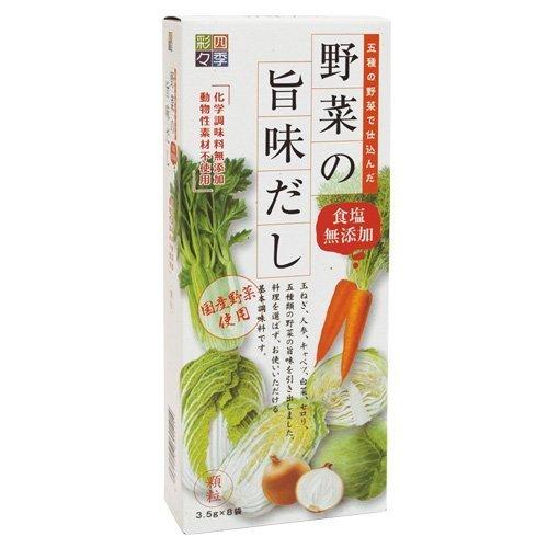 食塩・化学調味料 無添加 野菜の旨味だし (国産野菜使用) 3.5g×8袋×2箱セット