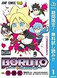 BORUTO-ボルト- SAIKYO DASH GENERATIONS【期間限定無料】 1 (ジャンプコミックスDIGITAL)