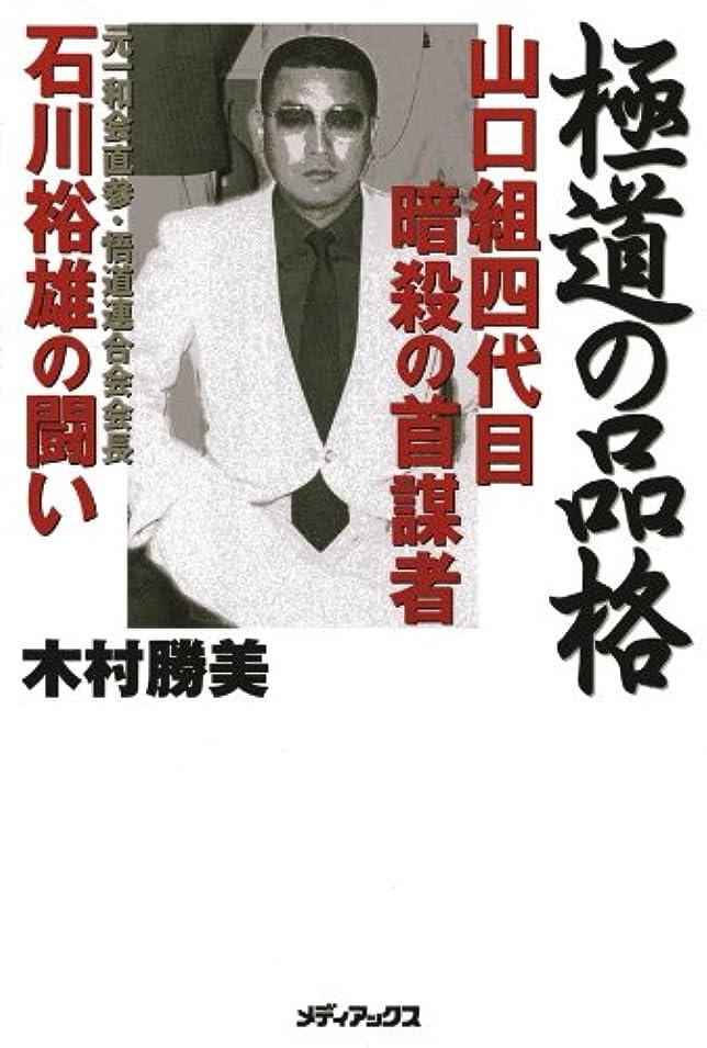 期待する複雑でないヘッドレス極道の品格 ~山口組四代目暗殺の首謀者 石川裕雄の闘い~