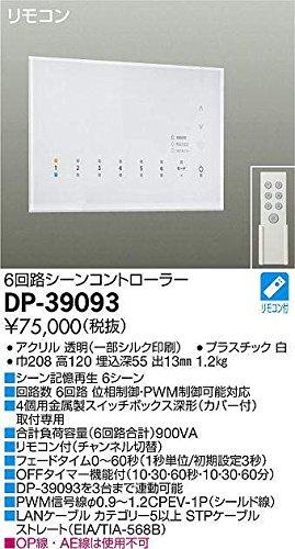 大光電機 シーンコントローラー DP-39093