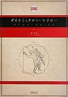 ダイナミックロト・セラピー―動的鍼灸の理論と実践