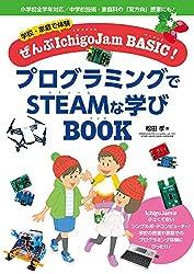 画像1: 絵本で学ぶプログラミング、学校や家庭でもIchigoJamBASICを実践!【読者プレゼント付き】