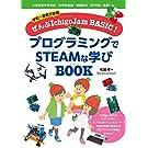 学校・家庭で体験ぜんぶIchigoJam BASIC! プログラミングでSTEAMな学びBOOK