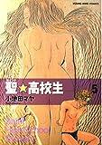 聖・高校生 (5) (ヤングキングコミックス)