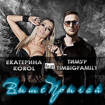 Выше прыгай (feat.Тимур Timbigfamily)