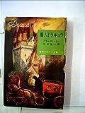 世界大ロマン全集〈第3巻〉魔人ドラキュラ (1956年)