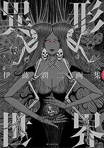 伊藤潤二画集 異形世界 (Nemuki+コミックス)