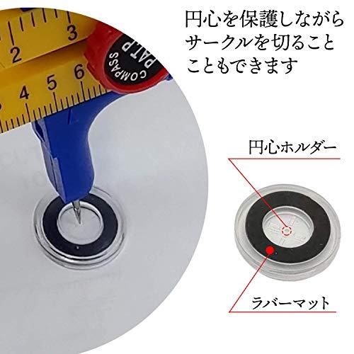 STRAZAR『コンパスカッターサークル円切りカッター』
