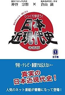「じっくり学ぼう! 日本近現代史」 第1巻 書籍版《ネット限定販売≫ 倉山満