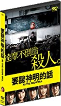 As The Gods Will (Region 3 DVD / Non USA Region) (English Subtitled) Japanese Movie