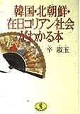 韓国・北朝鮮・在日コリアン社会がわかる本 (ワニ文庫)
