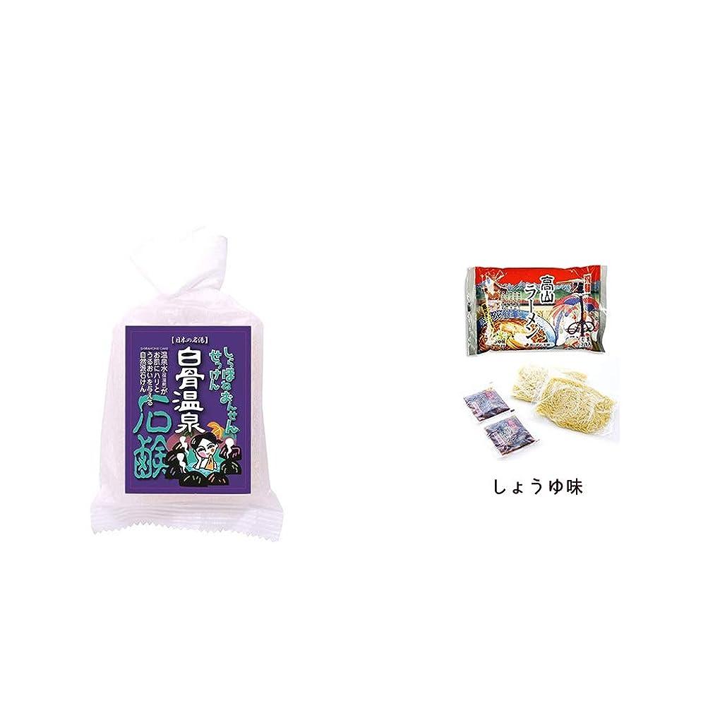 チキンくつろぐヤング[2点セット] 信州 白骨温泉石鹸(80g)?飛騨高山ラーメン[生麺?スープ付 (しょうゆ味)]