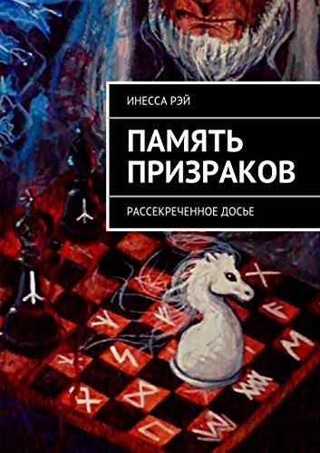Память призраков: Рассекреченное досье (Russian Edition)