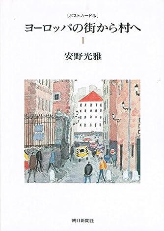 ヨーロッパの街から村へ〈1〉―ポストカード版
